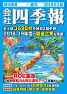 会社四季報夏号発売、「良い銘柄は中長期で見て頂きたい!」