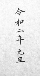 ペン字 年賀状