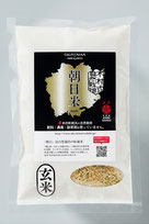 玄米320g(約2合分)