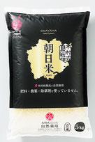玄米5kg入