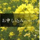 天徳寺樹木葬 樹木葬・桜葬へのお申し込みについて