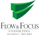 Flow & Focus Consulting 池田公認会計士・税理士事務所 ロゴ