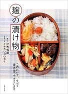 麹の漬け物/著;伏木暢顕 &イチカワヨウスケ