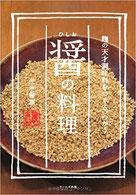 醤の料理/著;伏木暢顕