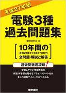 本の高価買取実績3