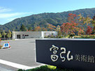 H 富弘美術館