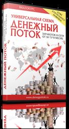 Авторский видео-курс от практика интернет-бизнеса, который позволяет получить действительно рабочий бизнес с доходом от 40 000 р в месяц!