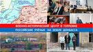 Военно-исторический центр, Горловка, Донбасс, ДНР, РВИО, РГУ им.  С.А. Есенина, апрель 2021