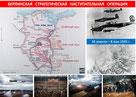 Берлинская стратегическая наступательная операция, 1945,