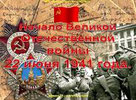 22 июня 1941_начало Великой Отечественной войны_День памяти и скорби_история_хронология