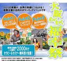 大阪わくわく福幸(ふっこう)祭