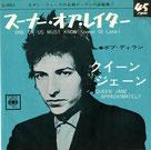 ボブ・ディランの高額買取レコード