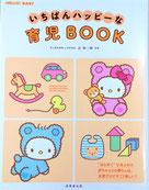 いちばんハッピーな育児BOOK 中村陽子 成美堂出版