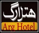 Hotel Arg - هتل ارگ