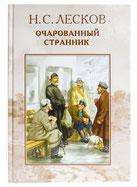 """Н.С. Лесков """"Очарованный странник"""" 1 серия"""