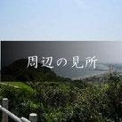 樹木葬の寺 天徳寺 周辺の見所