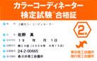 東京商工会議所 カラーコーディネーター 2級