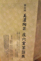 庄六賞茶盌展