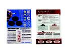 【チラシ×茨城県薬剤師会】禁煙啓蒙用のチラシを制作。イラストなどを使用しながら、タバコの害を分かりやすく説明。必要な補足情報もしっかりと記載しました。〔A4/コート紙〕