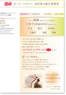 ホームページ制作例-保険事務所-