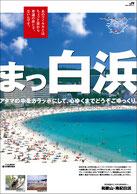 「白良浜ビーチ」 編