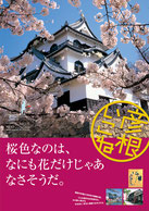 彦根いこねシリーズ(春版)