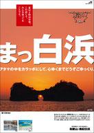 「夕景の円月島」 編