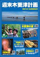 「週末木更津計画」夏版パンフレット表紙