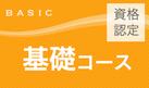 BASIC 基礎コース (資格認定)