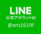 森下美術LINE@ID @xnz1619f