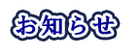 加須市 屋根工芸 お知らせ©2018屋根工芸