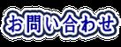 加須市 屋根工芸 お問い合わせ©2018屋根工芸