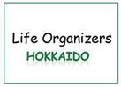 日本ライフオーガナイザー協会 北海道チャプター 捨てるからはじめない片づけ術 ライフオーガナイズ