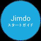 Jimdoスタートガイド