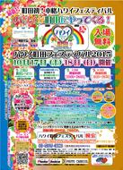 ハワイ町田フェスティバル2015
