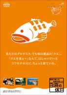 「クエ」 編