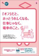 「携帯電話電源オフ車両」編