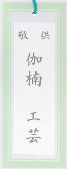 提灯に付ける名札のイメージ