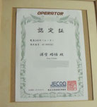 CAD認定証(情報保護のため一部編集)