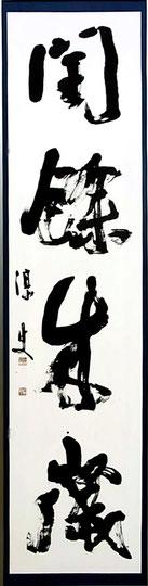 書道 渋谷 新宿 東京 japanese calligraphy