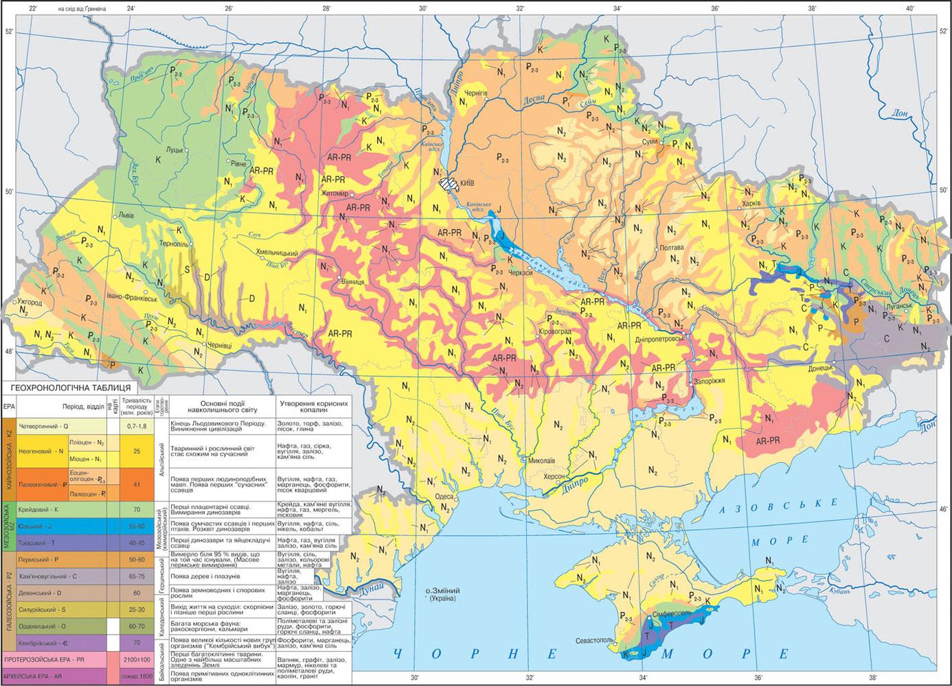 рівненська геологія карти корисних копалин разминки, когда уже