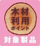 木材利用ポイント対象製品マーク