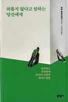 Eva Wlodarek - Einsam (Buch - koreanisch)
