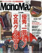 宝島社「MonoMAX」さんに阿部ダイキの愛用文房具が掲載されました。