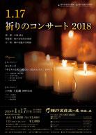 1.17祈りのコンサート2018 バス武久竜也