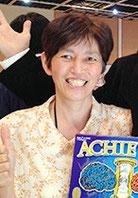 奥野 るり子|アチーバス体験会|ACHIEVUS Japan Project