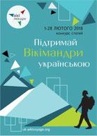 Вікімандри:Підтримай Вікімандри українською