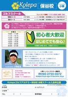 ゴルフスクール保谷校(小栗)チラシ (スクール申込書)