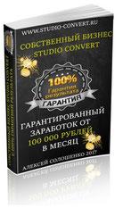Зарабатывайте от 100 000 рублей чистыми/мес. уже с 1 месяца на собственном агентстве интернет-маркетинга.
