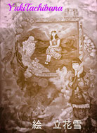 家族の和子姉さんを時が経ちようやく絵の中に描いた作品。歌が好きでした。